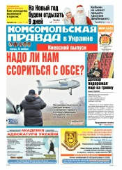 Комсомольская правда №252 11/2014
