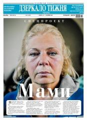 Дзеркало тижня. Україна №31 08/2019