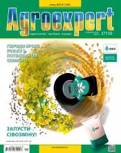 Agroexpert №1 01/2017