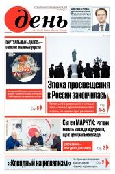 День. На русском языке №11 01/2021