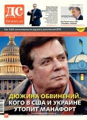 Деловая столица №45 11/2017
