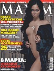 Maxim №3 03/2012