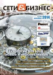 Сети и бизнес №6 12/2014