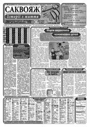 Саквояж: історії з життя №3 01/2015