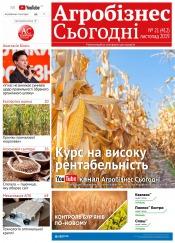 """газета """" Агробізнес Сьогодні"""" №21 11/2019"""