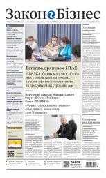 Закон і Бізнес (українською мовою) №31 09/2020