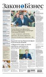 Закон і Бізнес (українською мовою) №29 07/2018