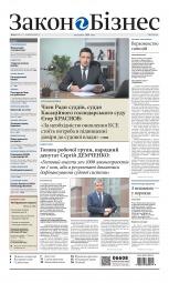 Закон і Бізнес (українською мовою) №16 04/2021