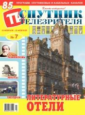 Спутник телезрителя №7 02/2018