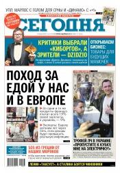 Сегодня. Киевский выпуск №73 04/2018