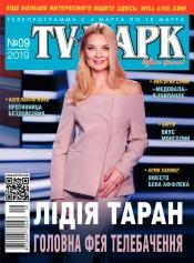 TV-Парк №9 02/2019
