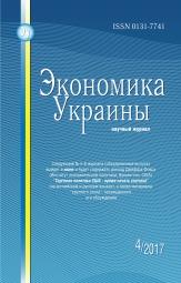 Экономика Украины №4 04/2017