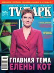TV-Парк №50 12/2017