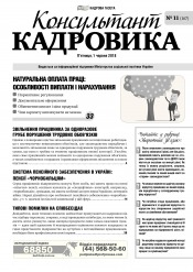 Консультант Кадровика №11 11/2018