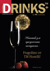 Drinks plus №4 09/2017