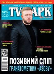 TV-Парк №15 04/2020