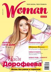 Woman magazine NPP №3(10) 06/2017