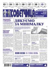 Советчица. Українською мовою №3 01/2017