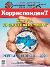 Корреспондент №4 02/2020