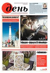 День. На русском языке. (пятница) №171-172 09/2019
