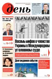 День. На русском языке №178 10/2019