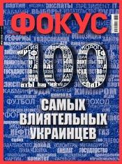 Еженедельник Фокус №50 12/2017
