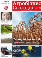 """газета """"Агробізнес Сьогодні"""" №23 12/2020"""