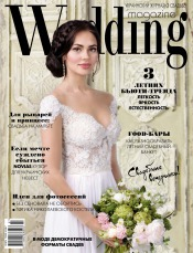 Wedding magazine №2 06/2016