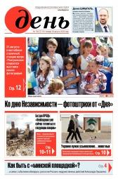 День. На русском языке №156 08/2020
