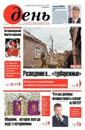 День. На русском языке №198 10/2019