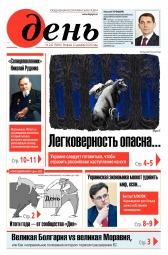 День. На русском языке №242 12/2020