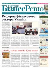 Україна Бізнес Ревю №47-48 11/2014