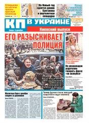 Комсомольская правда №206 12/2017