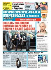 Комсомольская правда №261 11/2014