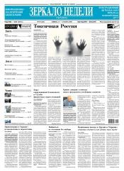 Зеркало недели. Украина №10 03/2018