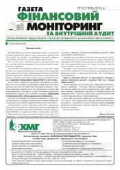 Фінансовий моніторинг №1 01/2016