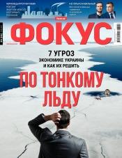 Еженедельник Фокус №4 01/2021