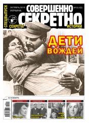 Совершенно секретно – Украина. Спецвыпуск №10 10/2019