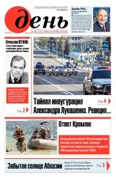 День. На русском языке №180 09/2020