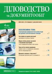Діловодство та документообіг №4 04/2018