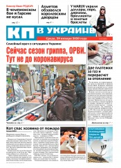 Комсомольская правда №12 01/2020