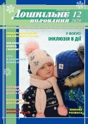 Дошкільне виховання №12 12/2020