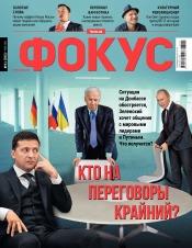 Еженедельник Фокус №11 03/2021