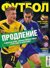 Футбол №13 02/2015