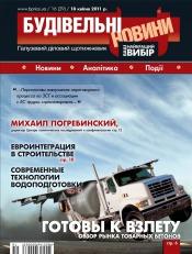 Будівельні новини №16 04/2011