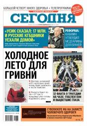 Сегодня. Киевский выпуск №76 04/2018