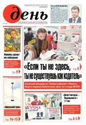 День. На русском языке. (пятница) №163-164 09/2017