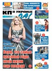 Комсомольская правда (четверг) №78 05/2017