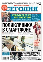 Сегодня. Киевский выпуск №133 07/2017