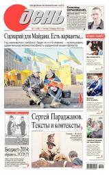День. На русском языке №1 01/2014